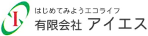 熊本県玉名郡オール電化・太陽光発電の有限会社アイエス